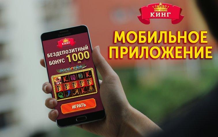 Игра в казино СлотоКинг через мобильное приложение
