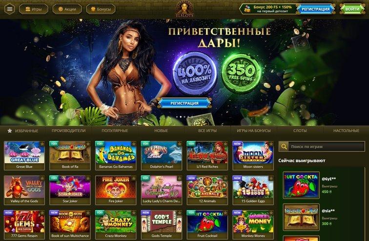Игровые автоматы онлайн бесплатно эльдорадо самые новые игровые автоматы играть бесплатно