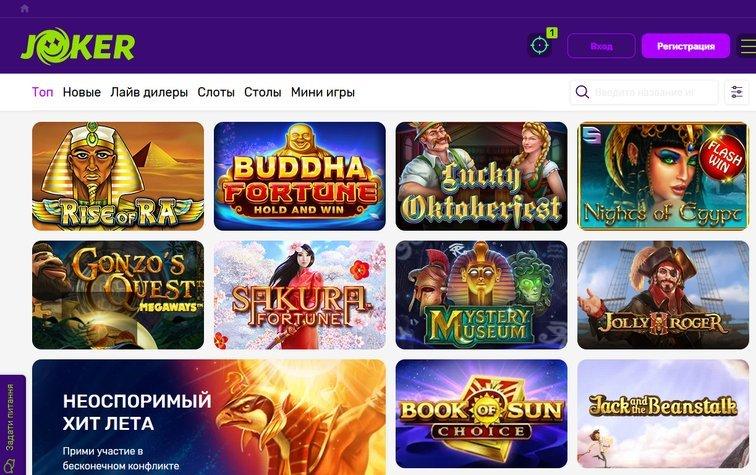 Казино Джокер ВИН: игральный онлайн-клуб с лицензией