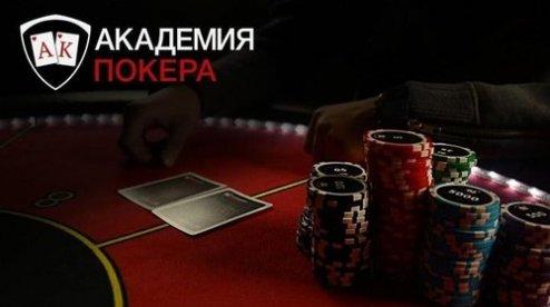 Покер академия онлайн карты покер играть бесплатно на русском