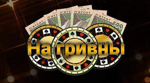 Казино игры в карты на деньги
