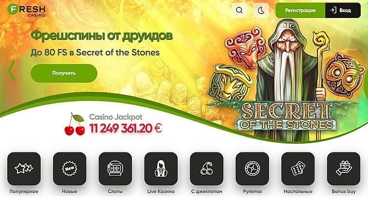Казино Фреш: игровые автоматы с выводом на официальном сайте