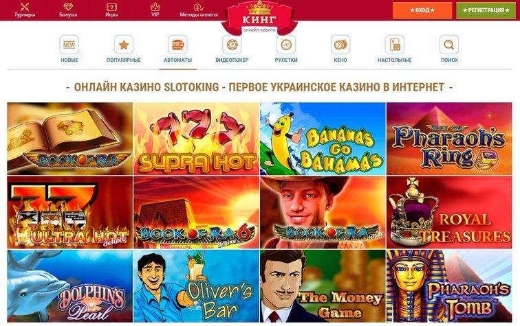Первое украинское казино онлайн в интернете играть в мафию онлайн с картами