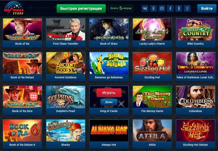 Вулкан старс игровые автоматы рейтинг слотов рф игровые автоматы онлайн демо режим